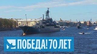 Санкт-Петербург. Военно-морской парад 9 мая 2015 года