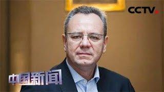 [中国新闻] 专访《美国陷阱》作者皮耶鲁齐 从所谓反海外腐败法到爱国者法案 | CCTV中文国际