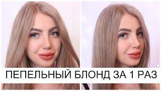 СУПЕР ПЕПЕЛЬНЫЙ БЛОНД ЗА 1 РАЗ \ Ash blonde