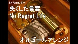 失くした言葉/No Regret Life【オルゴール】 (アニメ「NARUTO-ナルト-」ED)