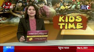 Kids Time: Special programme for Kids | 6.03.2021