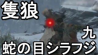 SEKIRO#SEKIRO:SHADOWS DIE TWICE#隻狼#蛇の目のシラフジ ボス戦:蛇の...