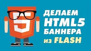 Как сделать HTML5 баннер на Flash