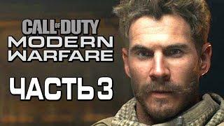 Прохождение Call of Duty Modern Warfare [2019] — Часть 3: ОХОТНИЧИЙ ОТРЯД ДЕМОНОВ!