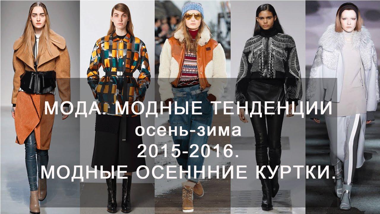 Тенденции | модные стили и цвета | пальто осень-зима 2015-2016 .