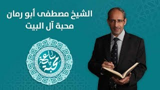 الشيخ مصطفى أبو رمان - محبة آل البيت