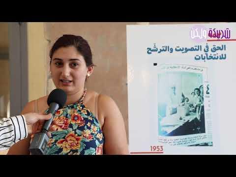 معرض -النساء والسلطة والسياسة: الجداول الزمنية-