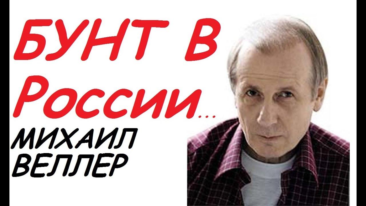 Михаил Веллер 2016.  БУНТ в России.  Михаил Веллер последнее интервью на Эхо Москвы