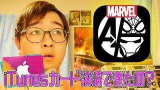 【みんな知ってた?】電子書籍版マーベルコミック(デジコミ)はiTunesカード決済ができる!!
