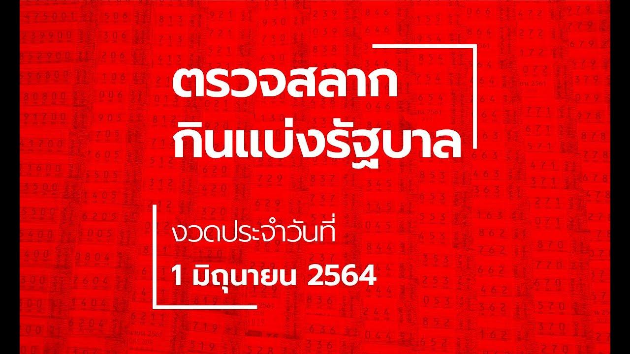 ตรวจหวย 1 มิถุนายน 2564 ผลสลากกินแบ่งรัฐบาล ตรวจรางวัลที่ 1