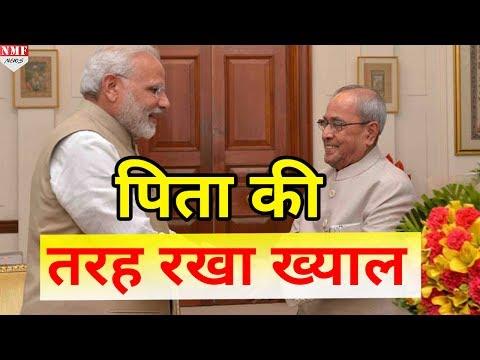 भावुक Modi ने Pranab Mukherjee को कहा पिता समान, कहा बेटे की तरह रखा ख्याल