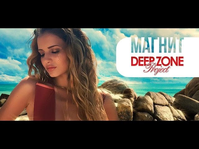 Deep Zone Project - Магнит (Magnet) [Official HD Video]