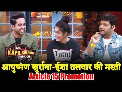 Ayushmann Khurrana And Isha Talwar | Article 15 Special Episode | The Kapil Sharma Show Mp3