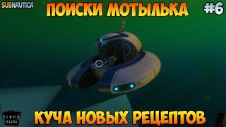 ПОИСКИ ТЕХНОЛОГИИ МОТЫЛЕК! НАШЕЛ КУЧУ НОВЫХ РЕЦЕПТОВ! - Subnautica #6