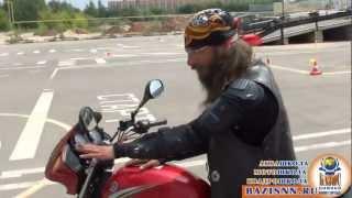 Уроки вождения Мотоцикла. Подготовка к движению