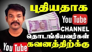 How to Check Your Youtube Channel Earnings in Tamil