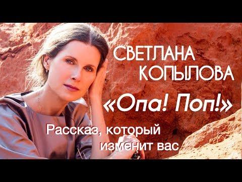 «ОПА! ПОП!» РАССКАЗ, КОТОРЫЙ ИЗМЕНИТ ВАС!!! Читает Светлана Копылова, автор - прот. Сергий Баранов