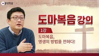 """[홍익학당] 윤홍식의 """"도마복음"""" 강…"""