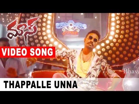 Thappalle Unna Video Song || Maas (Maari) Movie Songs || Dhanush, Kajal Agarwal, Anirudh