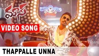 Thappalle Unna Video Song    Maas (Maari) Movie Songs    Dhanush, Kajal Agarwal, Anirudh