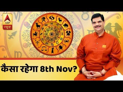 Horoscope for 8 November, 2018   GuruJi With Pawan Sinha   ABP News
