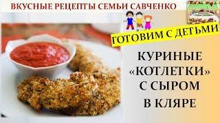 Куриные котлеты с сыром в кляре. Куриные рулетики. Готовим с детьми Семья Савченко