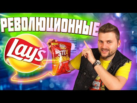 Lays Stix - Революцию в мире чипсов / Острые Doritos