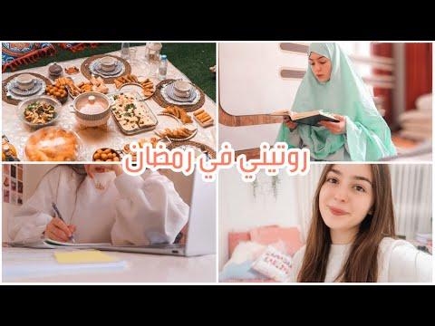 روتيني في رمضان ٢٠٢١