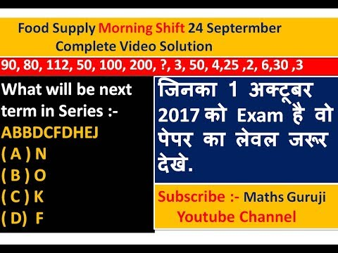 Answer Key of Food Supply Sub Inspector  । Paper pdf link in Description । Download करे