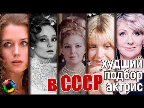 Худший подбор актрис в советском кино