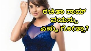 Rachitha ram age revealed