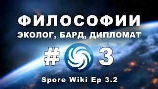 SPORE Wiki - ФИЛОСОФИИ на этапе Космос #3