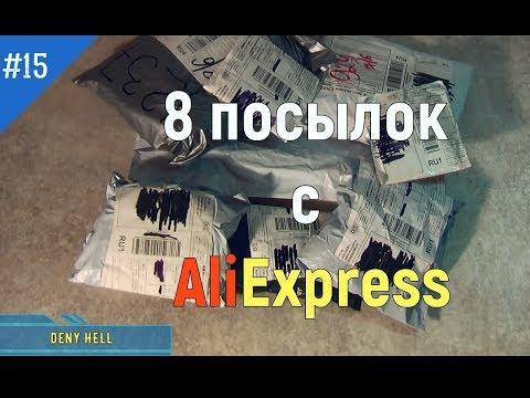 Восемь посылок с AliExpress! Посылки с Китая_15