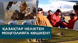 Қазақтар неліктен Моңғолияға көшкен?