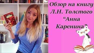 Обзор книги Анна Каренина - Лев Николаевич Толстой