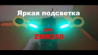 Подключение яркой 7 цветной подсветки Matek pdb RGB 5050 LED 16v 4s Lipo(Подсветка - https://goo.gl/1BvTCj https://vk.com/mrgroza https://www.facebook.com/groups/FPVRaceQuads/ #zmr, #zmr250, #fpv , #fpv250,#lipo,#Matek ..., 2016-04-30T20:15:16.000Z)