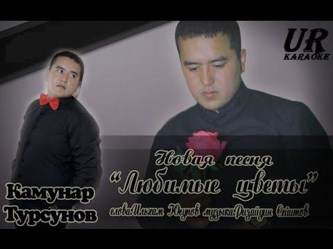 Любимые цветы + Камунар Турсунов + Kamunar Tursunov + Uyghur Karaoke
