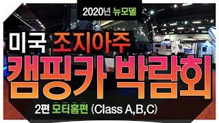 2편 모터홈-2020년 미국 캠핑카 박람회 (2020 …