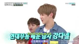 Wanna One姜丹尼爾跳B-Boy Dance和現代舞 (170816 一週偶像 Weekly Idol ) 워너원 강다니엘