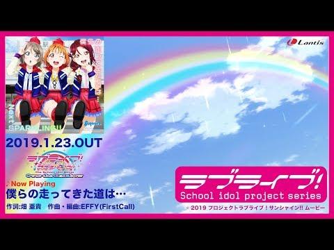 ラブライブ!サンシャイン!!The School Idol Movie Over the Rainbow 挿入歌シングル第1弾試聴動画 「僕らの走ってきた道は・・・/Next SPARKLING!!」