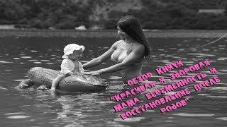 СТРОЙНОСТЬ ПОСЛЕ РОДОВ. КРАСИВАЯ И ЗДОРОВАЯ МАМА. Беременность и восстановление после родов. Обзор.