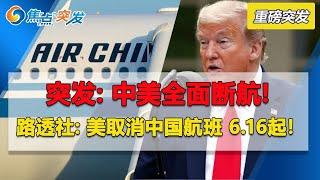突发: 中美全面断航 美取消中国航班! 路透社称: 美国将从6月16日起暂停中国客机飞美航线!