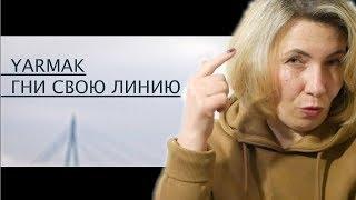 Мама Туся смотрит YARMAK - Гни свою линию