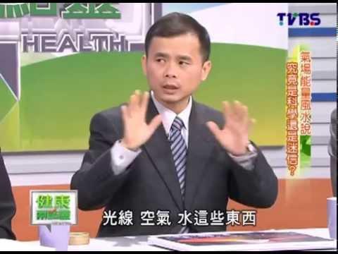 健康兩點靈:楊紹民醫師之能量氣場檢測 20140125 - YouTube