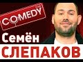 Cемен Cлепаков Печень mp3