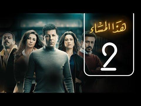 مسلسل هذا المساء | الحلقة الثانية | Haza AL msaa .. Episode No. 02
