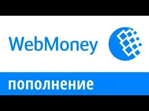 Как пополнить Webmoney (Пополнить Вебмани без комиссии)