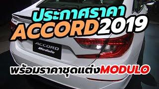 ประกาศ-ราคา-2019-honda-accord-accord-hybrid-โฉมใหม่-รวม-3-รุ่นย่อย-และชุดแต่ง-modulo