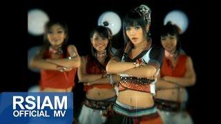 จ้างมันเต๊อะ : กระแต อาร์ สยาม [Official MV] (Kratae Rsiam)