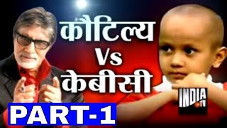 KBC with Human Computer Kautilya Pandit (Part 1) - India TV thumbnail